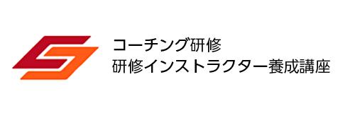 研修インストラクター/コーチング研修インストラクター養成講座